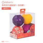 【美國B.Toys】奇奇活力感統球(泡泡糖)
