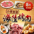 小資海陸烤肉8件組...