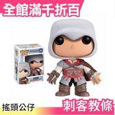 【小福部屋】【刺客教條1】日本 FUNKO POP 搖頭公仔 模型 療癒 玩具 生日禮物【新品上架】