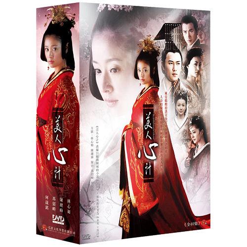 美人心計 DVD [典藏版] ( 林心如/陳鍵鋒/何晟銘/羅晉/馮紹峰/楊冪 )