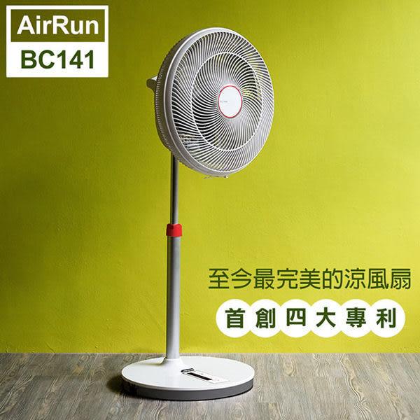 (不可超商取貨) AirRun 14吋DC直流3D循環節能電扇 BC141