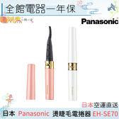 【一期一會】【日本代購】Panasonic 國際牌 EH-SE70 攜帶式燙睫毛器  SE70  假睫毛  輕攜型 燙睫毛