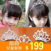 兒童髮髻 正韓兒童皇冠髮箍公主可愛水鉆女童髮飾寶寶髮卡頭飾品