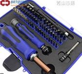 62合1多功能螺絲批刀套筒組合螺絲刀拆機套裝工具拆手機電腦 青山小鋪