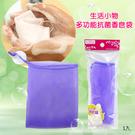 生活小物 多功能抗菌香皂袋 1入