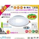 【舞光LED】LED-12W / 15c...
