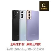 SAMSUNG Galaxy S21+ 5G 256GB 空機 板橋實體門市 【吉盈數位商城】