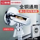 全自動滾筒洗衣機專用水龍頭接頭家用自動止水嘴46分三角閥 樂活生活館