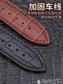 錶帶 天梭力洛克手表帶真皮男俊雅1853女蝴蝶扣T41原裝品質卡森海星19m 寶貝計畫