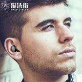 藍芽耳機 無線耳機單耳運動耳塞式開車迷你可接聽電話入耳式通用 魔法街