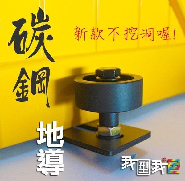 穀倉門止擺器B 碳鋼地導 美式工業風 吊門五金配件 門板不需要挖洞開槽溝 不開槽地導
