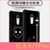 【萌萌噠】Xiaomi 紅米5 / 紅米5 plus 防摔祥龍系列 3D立體浮雕款  磨砂手感 全包邊 氣囊 手機殼