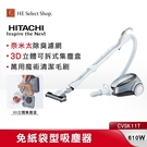 HITACHI日立 免紙袋吸塵器 CVSK11T 鈦銀 日本原裝進口 多重防敏濾網 610W