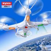 遙控飛機SYMA司馬航模 X5A經典四軸飛行器遙控飛機無人機