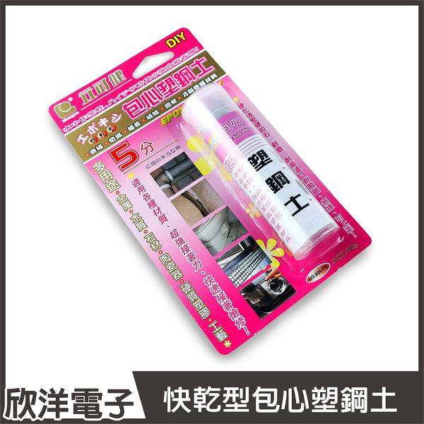 立可健 包心塑鋼土(快乾型)(805-PN) 牆面/水管/水槽/門窗/磁磚/修補