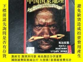 二手書博民逛書店罕見中國國家地理雜誌2000·11Y270271 國家地理雜誌