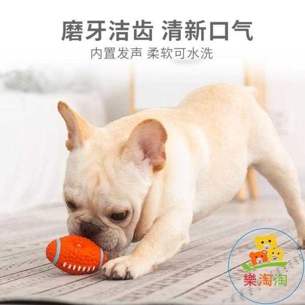狗狗玩具耐咬橄欖球發聲球磨牙互動幼犬訓練小狗寵物玩具 樂淘淘