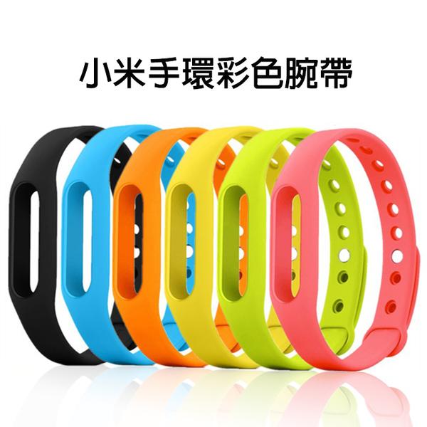 小米手環1代 彩色腕帶 替換帶 智能手環 炫彩腕帶 (副廠)