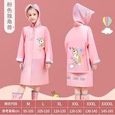 兒童雨衣 女小學生男童雨披套裝防水全身幼兒園上學衣加厚【免運】