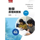 教學原理與實務(2版)