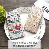 【妃凡】小清新!iPhone 6/6s 汽車 梅花鹿 浮雕 保護殼 TPU 保護套 手機殼 軟殼 120