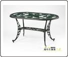 {{ 海中天休閒傢俱廣場 }} G-52 戶外時尚 鋁合金桌椅系列 10-8 133cm向日葵橢圓桌