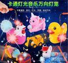中秋節兒童七彩卡通燈籠音樂燈籠手提挖土機動物卡通造 優尚良品