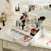 口紅收納壓克力化妝品收納盒置物架公主歐式簡約梳妝台護膚品收納架整理盒HD【快速出貨】