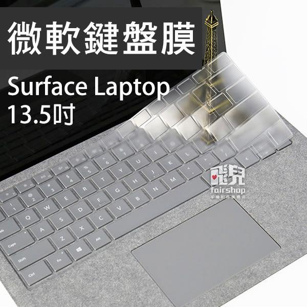 【飛兒】微軟鍵盤膜 surface laptop 13.5 吋 透明鍵盤膜 TPU 筆記型電腦 保護膜 鍵盤貼 163