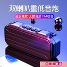 藍芽喇叭音響低音炮大音量重低音立體聲大功率雙喇叭便攜電腦手機車載 源治良品