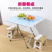 摺疊桌餐桌家用小戶型吃飯桌兒童學習桌便攜式戶外桌多功能小桌子WY 【快速出貨八五折鉅惠】