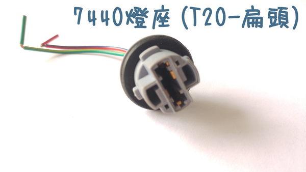 「炫光LED」 7440燈座 T20座 燈泡座 轉換座 單芯燈座 轉接座 12V座 7440轉接座 單芯座 汽機車LED燈泡座