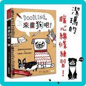 (二手書)Doodling.來畫狗吧!