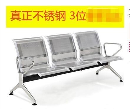 排椅三人位304全不銹鋼連排椅公共座椅等候椅車站長休息椅機場椅 童趣潮品