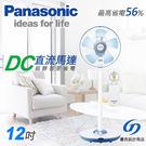 Panasonic國際牌 12吋 DC節能 電風扇【F-L12DMD】