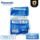 [Panasonic 國際牌]吸塵器專用集塵袋 TYPE-C-11