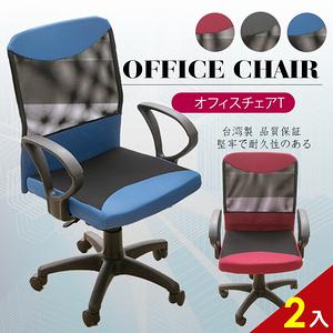 【A1】愛斯樂高級透氣網布D扶手電腦椅/辦公椅-2入(箱裝出貨)藍色