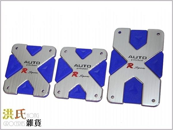 258A574 XB-842 手排腳踏板 黑藍款一組入 汽車改裝腳踏板 防滑鋁合金踏板