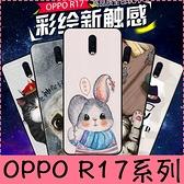 【萌萌噠】歐珀 OPPO R17 / R17pro 彩繪磨砂手機殼 卡通塗鴉 超薄防指紋 全包矽膠軟殼 手機殼 手機套