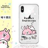 【卡娜赫拉】iPhone X (5.8吋) 防摔氣墊空壓保護套(睡午覺)