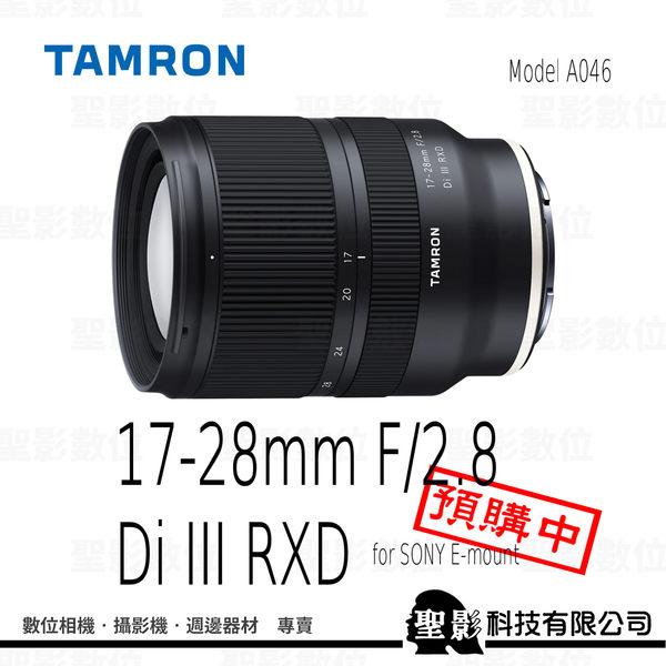 【預購排單 預計8月初到貨】TAMRON 17-28mm F2.8 DiIII RXD (Model A046) for SONY FE 【俊毅公司貨】