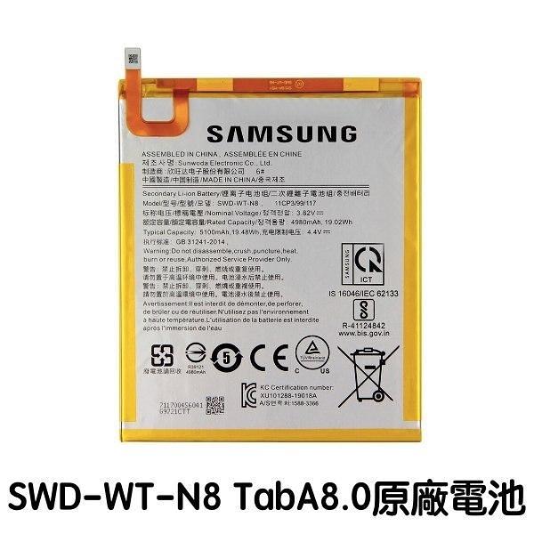 【含稅發票】三星 GALAXY Tab A 8.0 (2019) 原廠平板電池 T290 T295 電池 SWD-WT-N8【附贈更換工具】