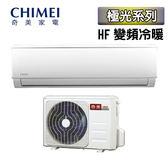 【CHIMEI 奇美】極光系列 4-6坪 變頻冷暖一對一分離式冷氣 RB-S28HF1/RC-S28HF1
