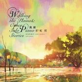 【停看聽音響唱片】【CD】路易斯蘭登:跳躍彩虹徑