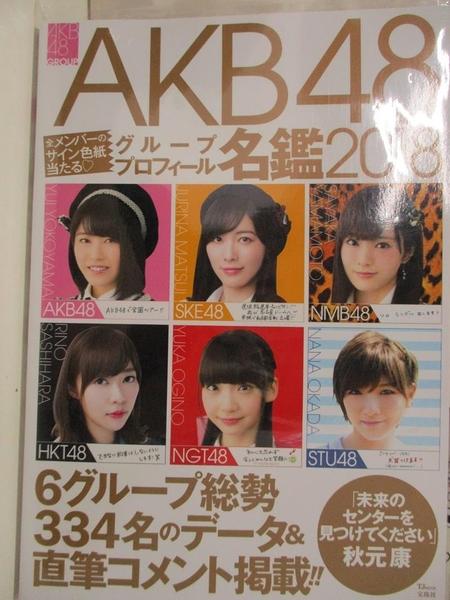 【書寶二手書T9/寫真集_DZV】AKB48 Group Profile 名鑑2018