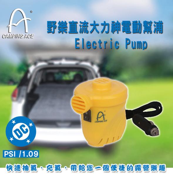 丹大戶外【Camping Ace】野樂 大力神充氣幫浦 含3個氣嘴 車中床搭配車用充氣幫浦 ARC-298PM