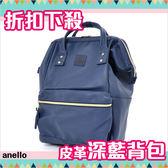 Anello 大容量 大開口 皮革 後背包 深藍色 1111 折扣下殺 日本正版 該該貝比日本精品 ☆