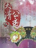 【書寶二手書T8/言情小說_IJH】大清公主(上冊)_西嶺雪