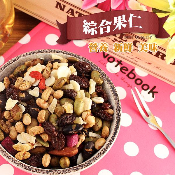 綜合果仁 隨手包 輕巧包~黑豆 青豆 黑葡萄 腰果等 堅果 零食 天然美味 50克 【正心堂】