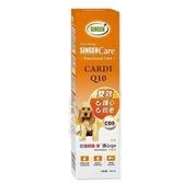 *WANG*台灣發育寶SINGEN《口服液新系列-CD9 Q10(犬用)》100ml /營養保健